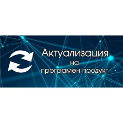 Актуализация на програмен продукт
