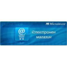 Microinvest Електронен магазин