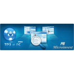 Microinvest ТРЗ и ЛС Pro